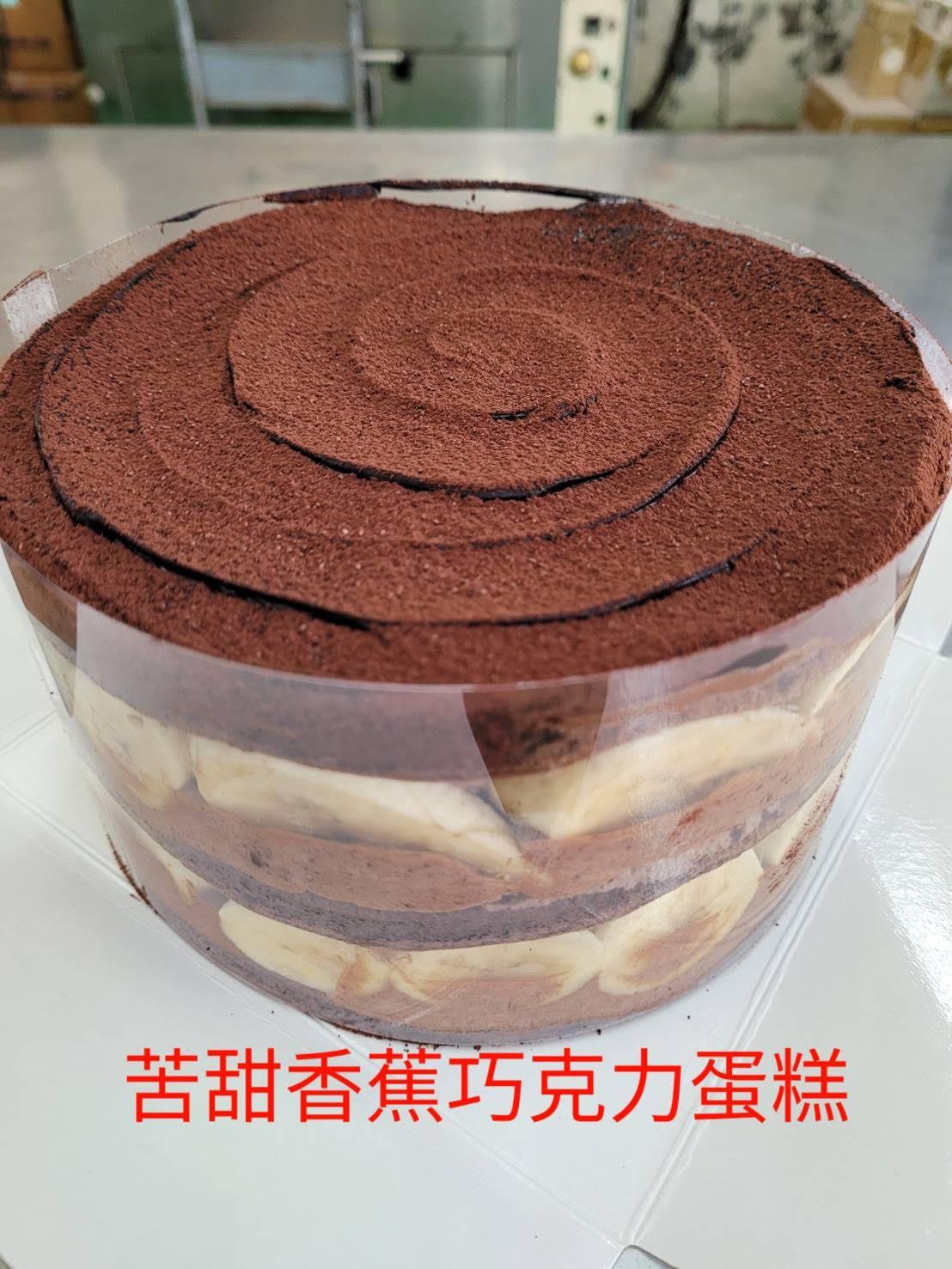 7吋圓形特級苦甜巧克力香蕉蛋糕  (自取需事先預訂)